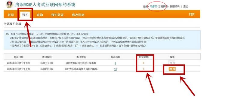 洛阳科目三车管所网上预约考试流程