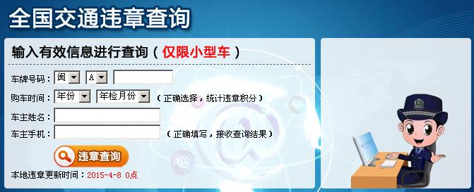 青岛市公安局交通管理局违章记录查询为你提供