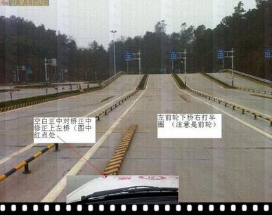 捷达车单边桥技巧口诀图解