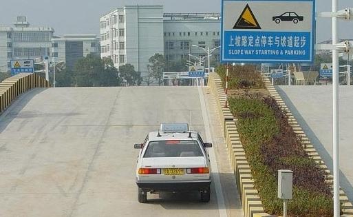 坡道定点停车和起步操作步骤