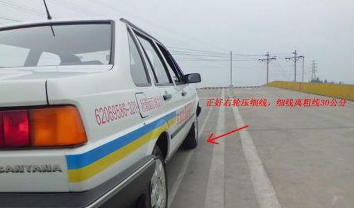 驾车在上坡路定点停车与陡坡起步,可以提高使用档位和离合器的能力,以适应在上坡路段固定地点靠边停稳车辆和等候放行时的操作需要。考试内容通过视觉和感觉及时判断坡道的陡坦、长短及路宽等道路情况。采取恰当的操作方法,控制车辆平稳停车和起步。做到转向正确,换档迅速,转向盘、制动器、离合器三者配合准确协调。   (车外视角)   车辆在上坡行驶时,不能压到右边粗线,而且中途不能停车    (车内视角)   行驶时,用铆钉对细线或用7字凹槽对粗线边缘    在车下观察,车辆右边轮胎正好压在细线上    (坡道