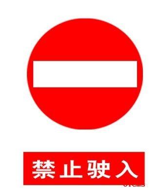 图解 禁止 驶入 交通标志 道路 交通标志 驾照网