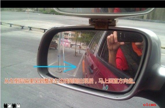 2013新交规科目二倒车入库技巧